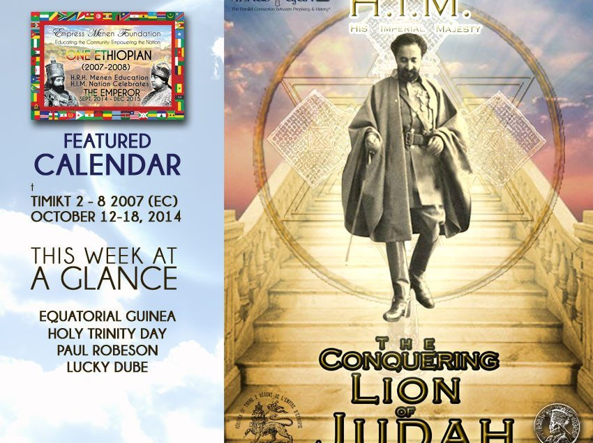 Calendar: This Week in Our Story, Tikimt 2-9, 2007 (EC) | October 12-18, 2014 (WC)