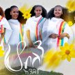 Endegna - Ho Belen (Official Video) | ሆ ብለን - Ethiopian Music